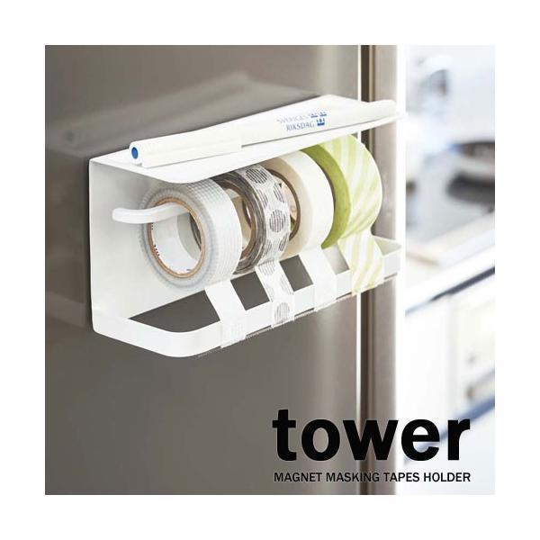 タワー/tower マグネットマスキングテープホルダー 03903/ホワイト  03904/ブラック 【山崎実業/YAMAZAKI】収納 マスキングテープカッター キッチン