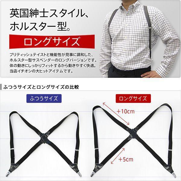 サスペンダー メンズ Lサイズ 英国式ホルスターサスペンダー(ロングサイズ) ストライプ柄 日本製 / ガンタイプ 大きいサイズ|cravatteria|05
