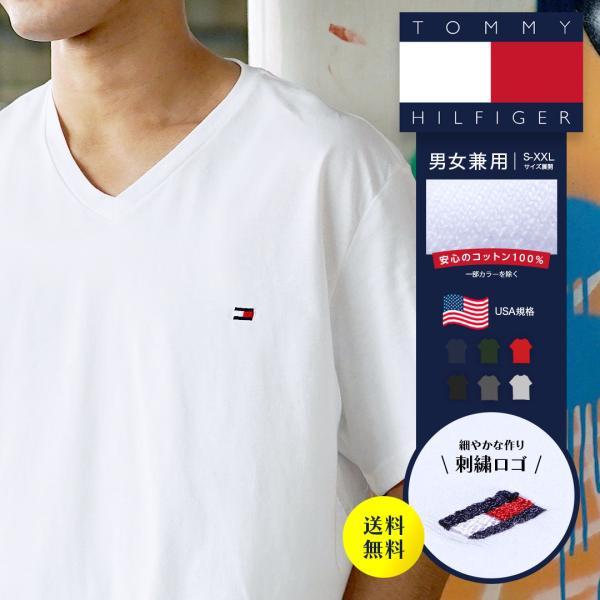 トミーヒルフィガー Tシャツ 半袖 ブランド メンズ カットソー Vネック 無地 大きいサイズ TOMMY HILFIGER|crazyferret
