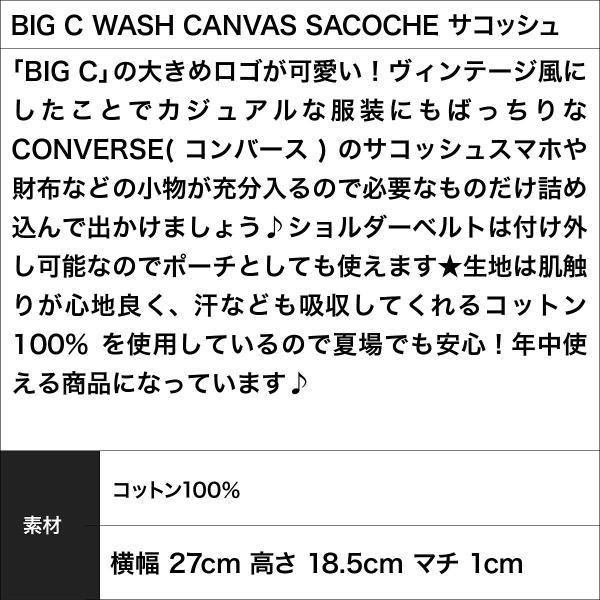 CONVERSE サコッシュ メンズ レディース 男女兼用 BIG C キャンバス コンバース|crazyferret|07