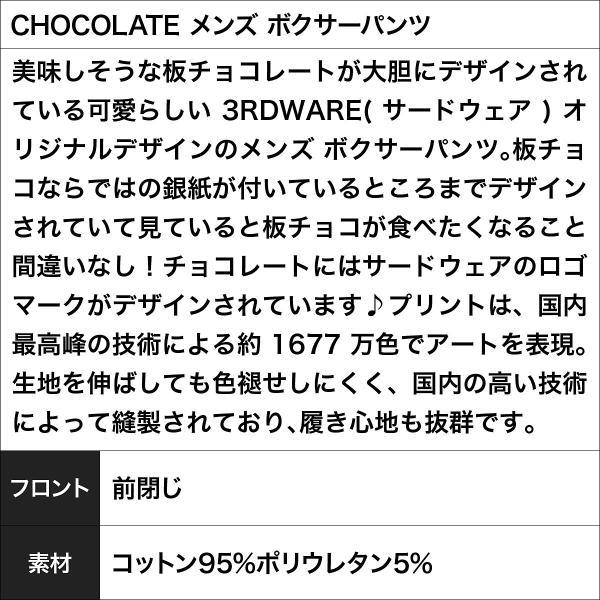 ボクサーパンツ メンズ ローライズ サードウェア チョコレート 3RDWARE CHOCOLATE|crazyferret|08