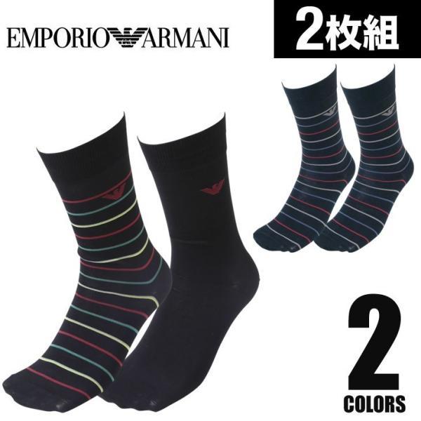 靴下 2足セット ブランド エンポリオアルマーニ ビジネス ソックス まとめ買い メンズ EMPORIO ARMANI|crazyferret