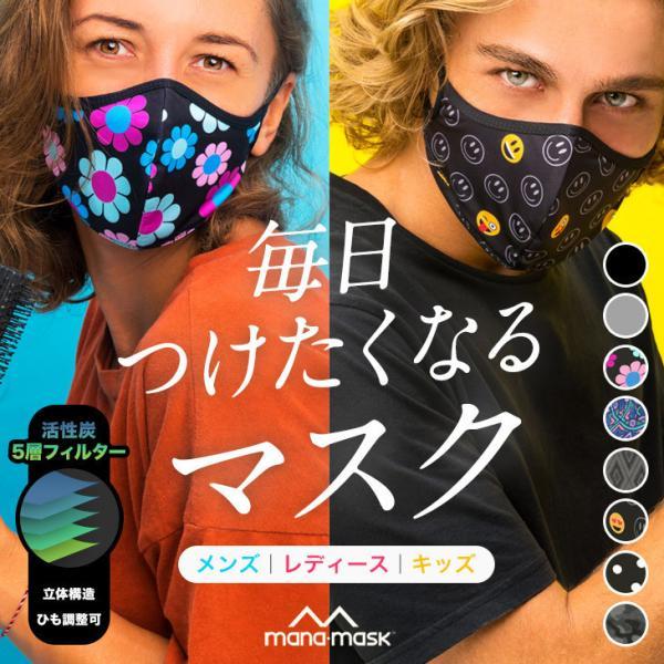 マスク洗える抗菌調節 小物マナマスクツルツルブランド機能性おしゃれかわいいメンズレディースキッズロックスラム69SLAM