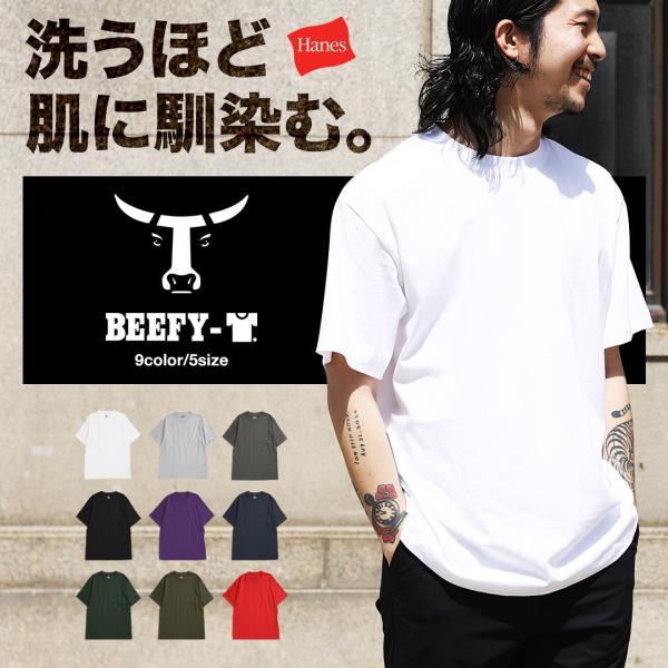 ヘインズHanesTシャツカットソーメンズレディースBEEFYビーフィー半袖かっこいい綿100男女兼用無地ブランド