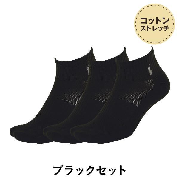 靴下 メンズ 3足セット ポロラルフローレン ショートソックス ブランド まとめ買い TECH ATHLETIC|crazyferret|02