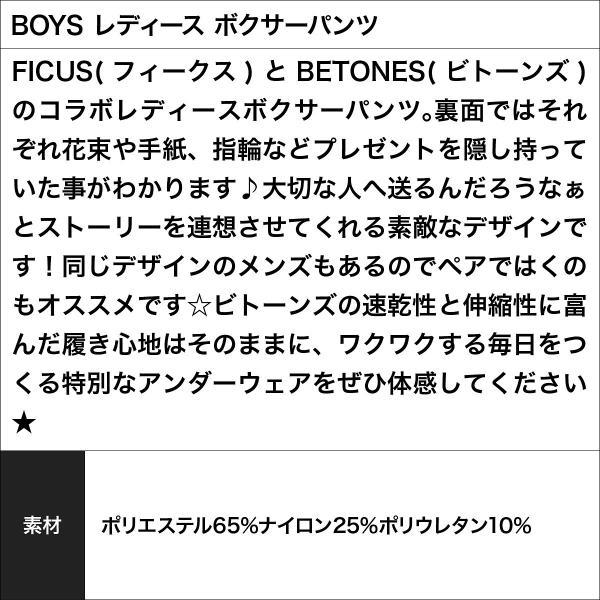 ビトーンズ ボクサーパンツ BOYS プレゼントブランド フリーサイズ ボーイ レディース BETONES×FICUS crazyferret 07