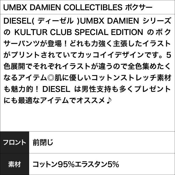 選べるデザイン ディーゼル ボクサーパンツ メンズ UMBX DAMIEN COLLECTIBLES DIESEL|crazyferret|04