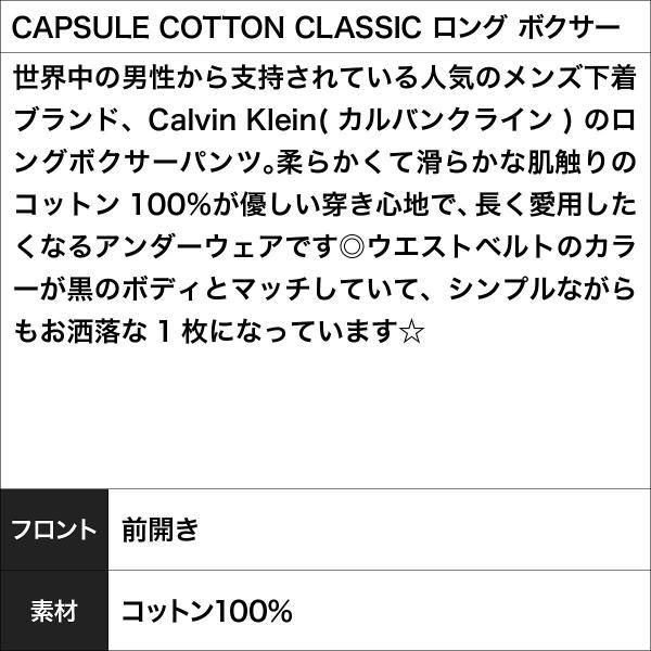 カルバンクライン ボクサーパンツ メンズ 前開き CAPSULE COTTON CLASSIC Calvin Klein crazyferret 04