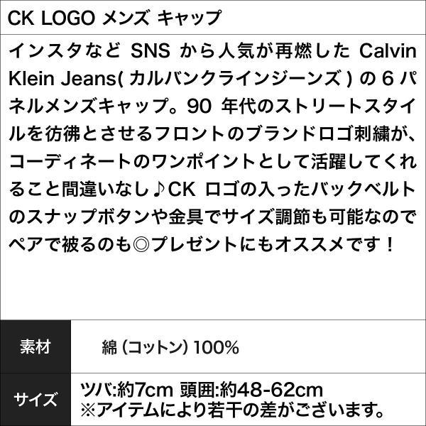 カルバンクラインジーンズ キャップ メンズ LOGO Calvin Klein Jeans crazyferret 10