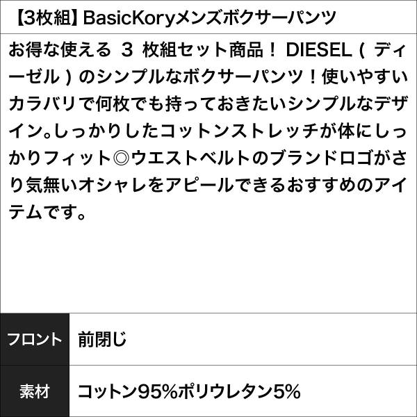 ディーゼル ボクサーパンツ 3枚セット メンズ まとめ買い ブランド Basic Kory DIESEL|crazyferret|07