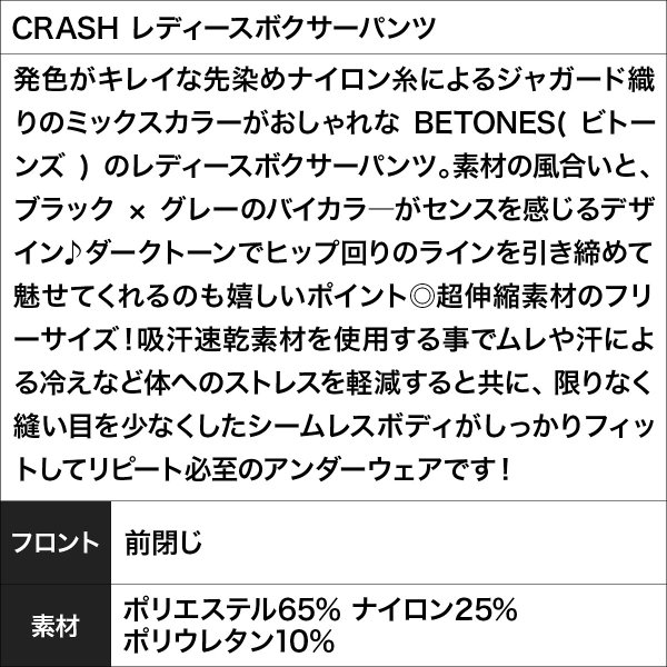 ビトーンズ ボクサーパンツ レディース ボクサーショーツ CRASH BETONES crazyferret 03