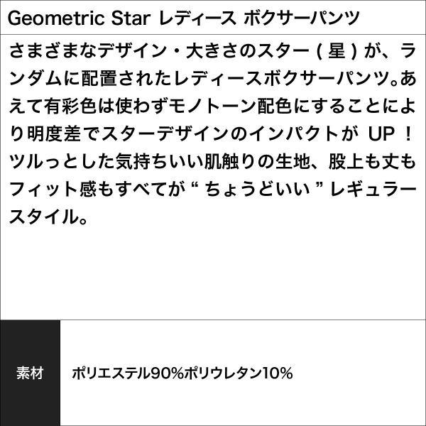 ボクサーショーツ レディース 幾何学柄 フィークス ジオメトリックスター ペアデザイン Geometric Star FICUS crazyferret 07
