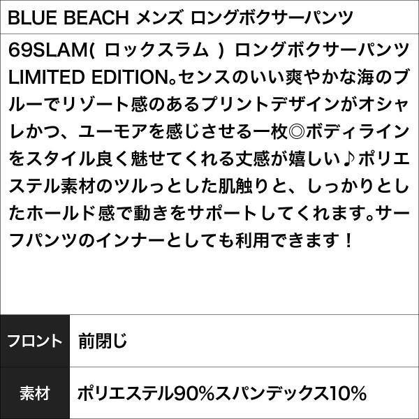 ボクサーパンツ メンズ 69SLAM ロングボクサー ブランド BLUE BEACH 69スラム|crazyferret|06