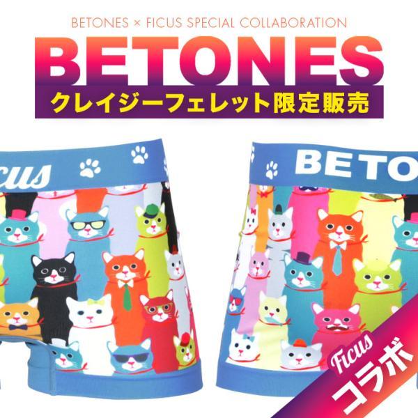 ビトーンズ ボクサーパンツ メンズ フリーサイズ 猫祭り BETONES×FICUS NYAN's ネコ