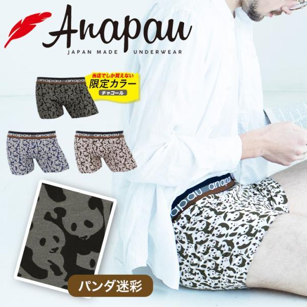 ボクサーパンツ メンズ アナパウ anapau パンダ迷彩柄