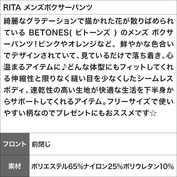ビトーンズ ボクサーパンツ メンズ フリーサイズ リタ RITA BETONES|crazyferret|04