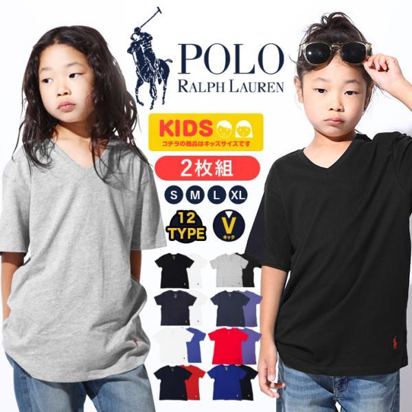 ラルフローレン Tシャツ 2枚セット 半袖 無地 Vネック キッズ まとめ買い ブランド RALPH LAUREN|crazyferret