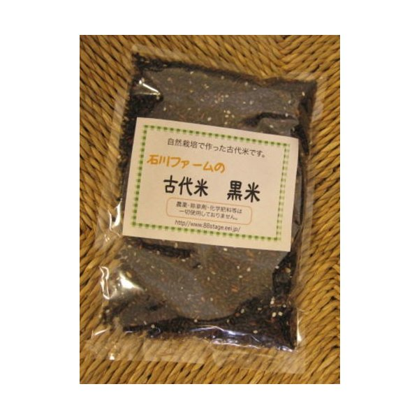 石川ファーム 自然栽培米 古代米・黒米(200g) /無農薬|crea193