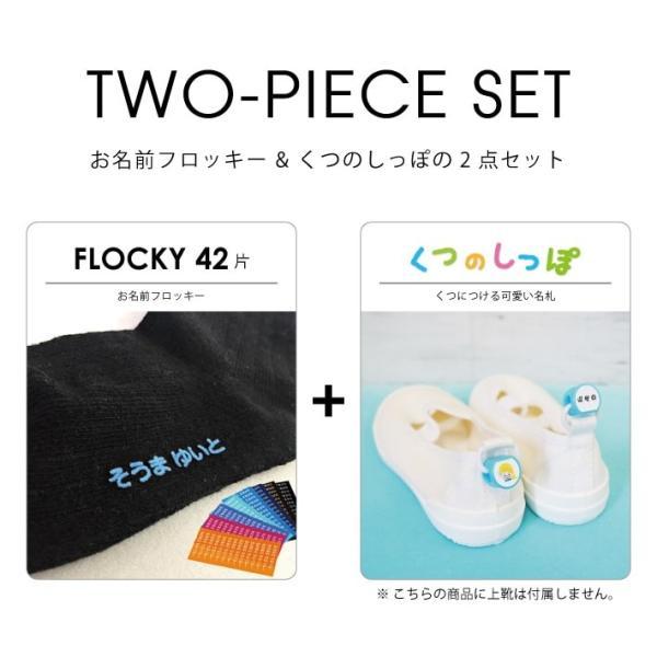 お名前フロッキー & くつのしっぽセット 21002|creaform|02