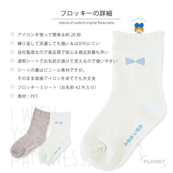 お名前フロッキー & くつのしっぽセット 21002|creaform|03