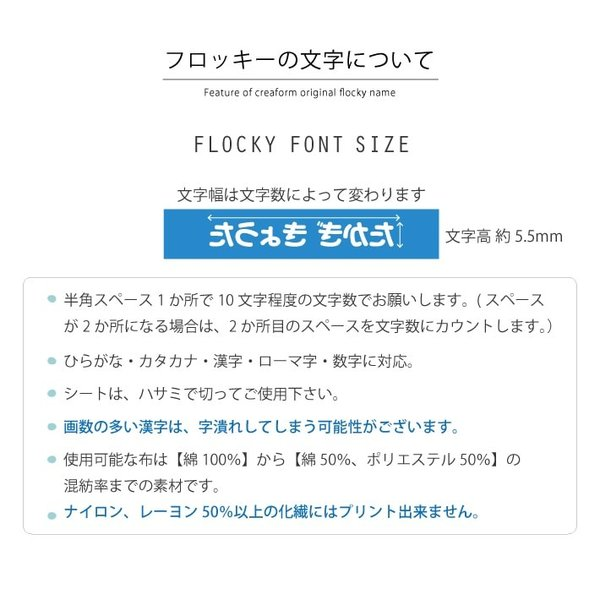 お名前フロッキー & くつのしっぽセット 21002|creaform|07