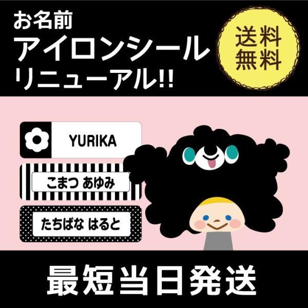 お名前シール お名前アイロンシール キャラクタータイプ 14001|creaform
