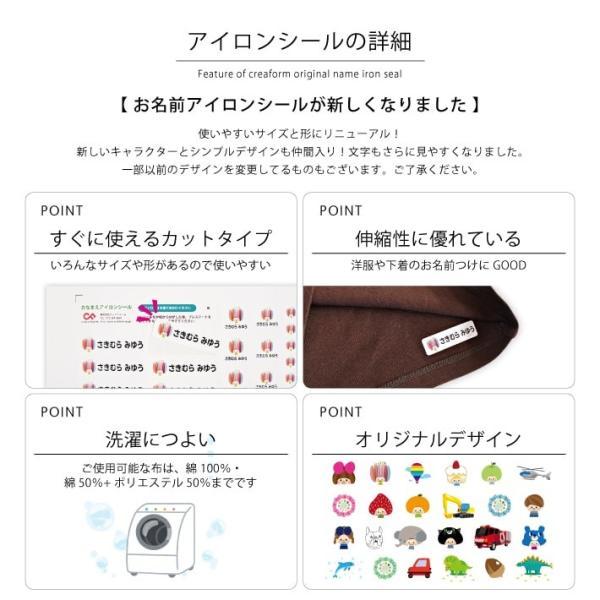 お急ぎ便 お名前アイロンシール キャラクタータイプ お名前シール 14001|creaform|03