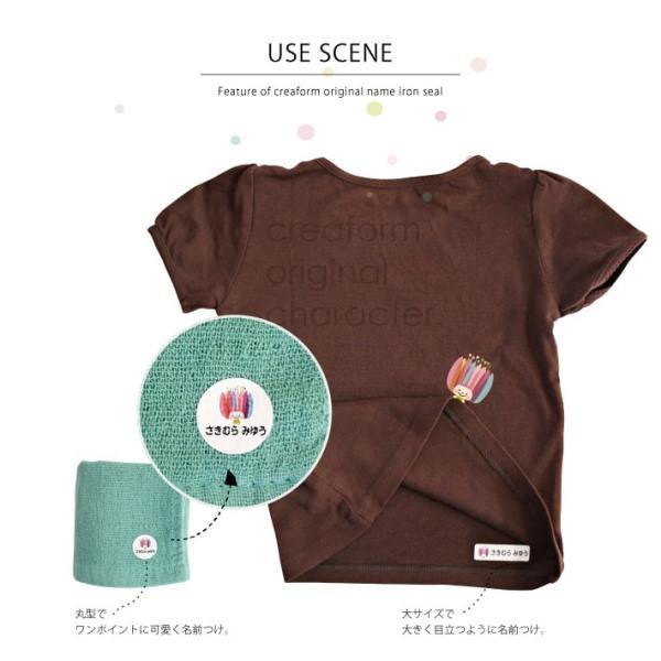 お急ぎ便 お名前アイロンシール キャラクタータイプ お名前シール 14001|creaform|04