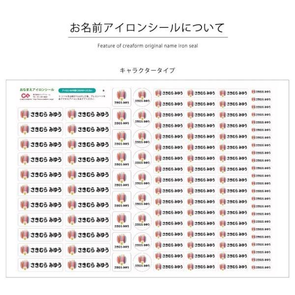 お急ぎ便 お名前アイロンシール キャラクタータイプ お名前シール 14001|creaform|06