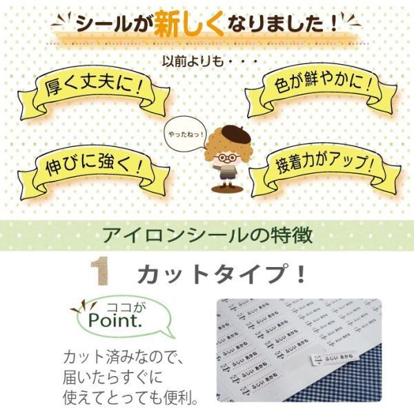 お名前シール お名前アイロンシール キャラクタータイプ 14001|creaform|02