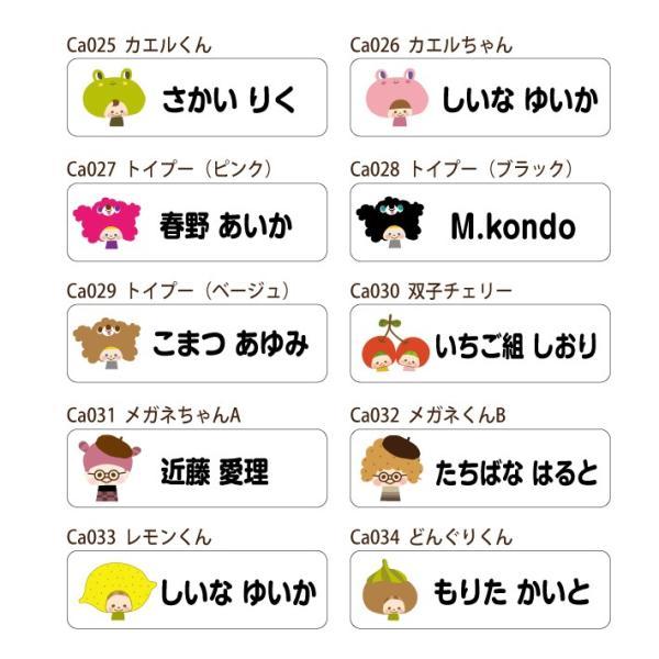 お名前シール お名前アイロンシール キャラクタータイプ 14001|creaform|14