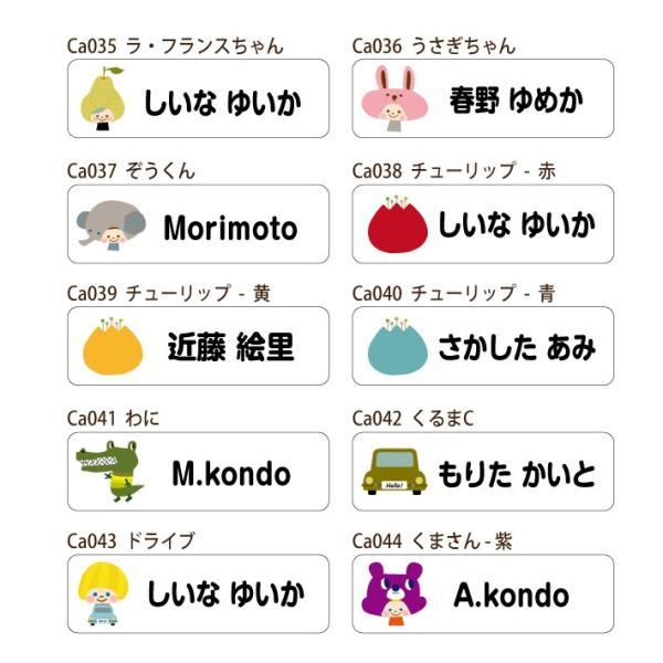 お名前シール お名前アイロンシール キャラクタータイプ 14001|creaform|15