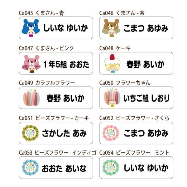 お名前シール お名前アイロンシール キャラクタータイプ 14001|creaform|16