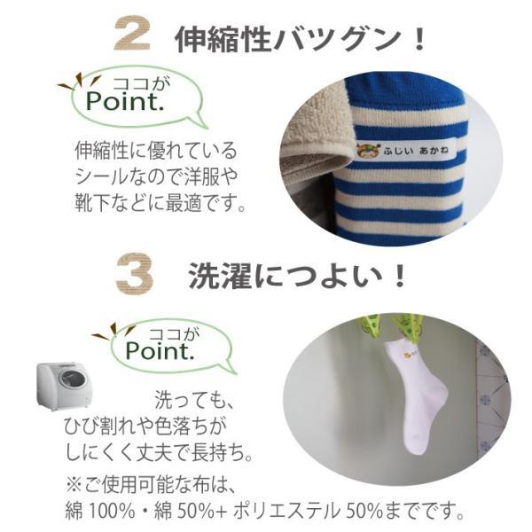 お名前シール お名前アイロンシール キャラクタータイプ 14001|creaform|03