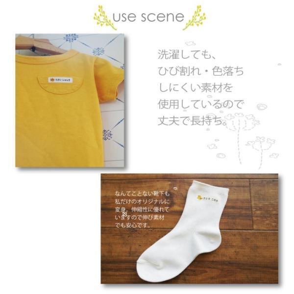 お名前シール お名前アイロンシール キャラクタータイプ 14001|creaform|04