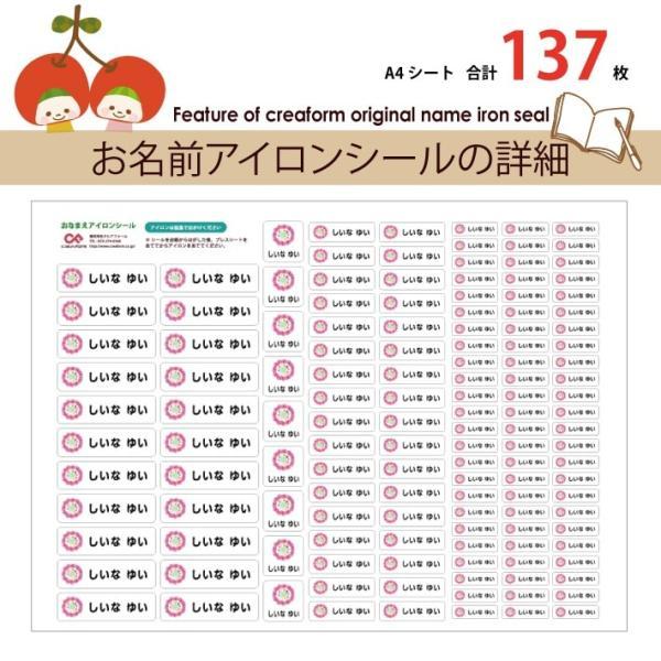 お名前シール お名前アイロンシール キャラクタータイプ 14001|creaform|07