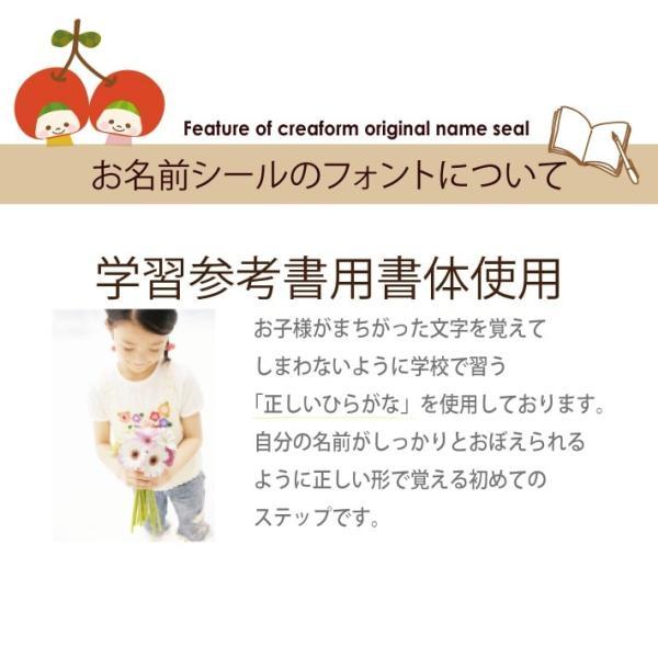 お名前シール お名前アイロンシール キャラクタータイプ 14001|creaform|09