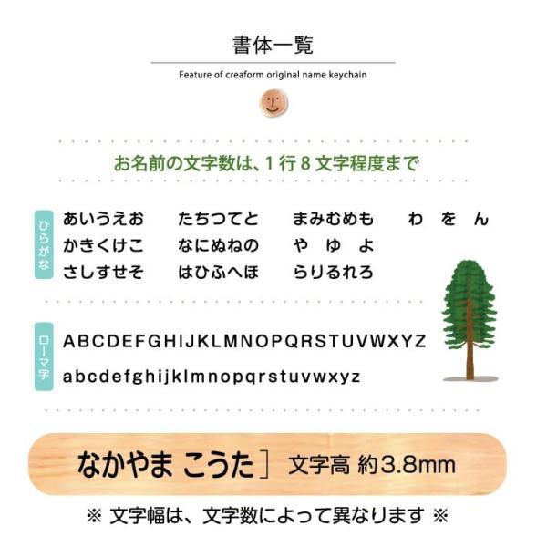 お名前キーホルダー 檜 キーホルダー 名入れ 木製 名札 ネームプレート 入学準備 入園準備 日本製 11006|creaform|11