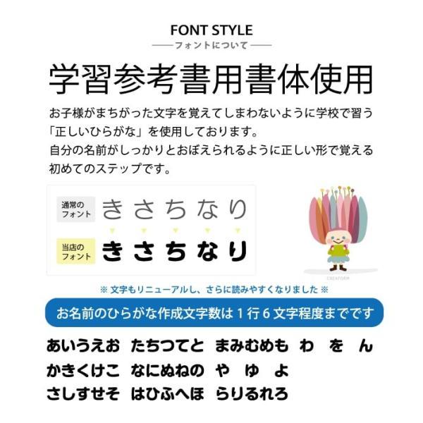 お名前シールぷらす お名前シール  くつのしっぽ 上靴 *動物&植物タイプ*  12002|creaform|12
