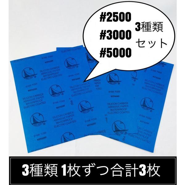 【超精密研磨仕上げに】紙やすり 耐水ペーパー 2500番 3000番 5000番 3種類(各1枚) 紙ヤスリ サンドペーパー ペーパーやすり|cream-product