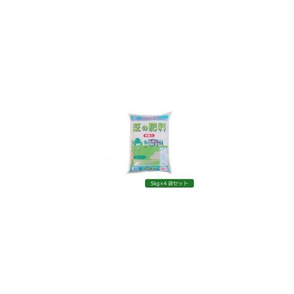代引・同梱不可 あかぎ園芸 芝の肥料 有機入り  5kg×4袋 撒くだけ 撒きやすい 化成肥料