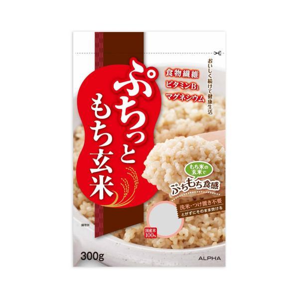 代引・同梱不可 アルファー食品 ぷちっともち玄米 300g 10袋セット もち米 3人前 食物繊維