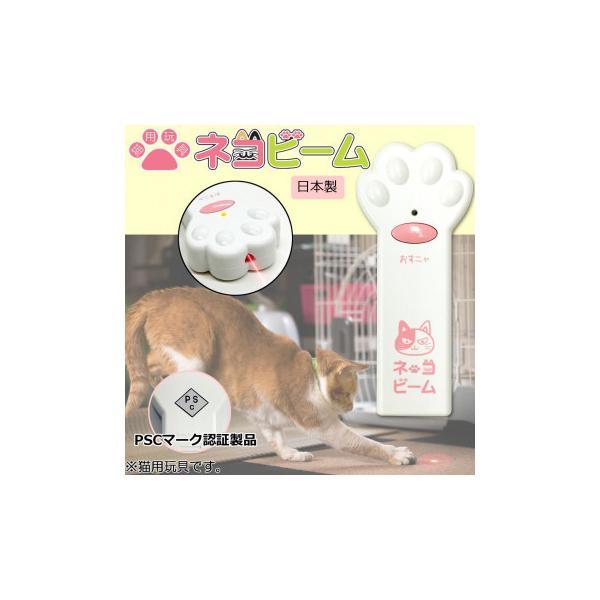 代引・同梱不可 東心 日本製 猫用玩具 ネコビーム(レーザーポインター) CLP-3000 ペットと遊ぶおもちゃ ペットグッズ おもちゃ