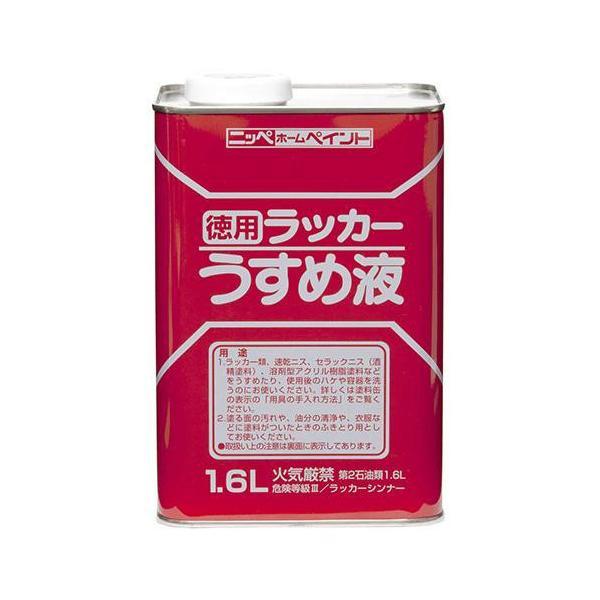 代引・同梱不可 ニッペホームペイント 徳用ラッカーうすめ液 1.6L ペンキ 刷毛 洗う