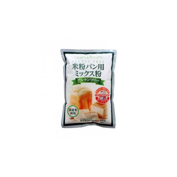 代引・同梱不可 桜井食品 米粉パン用ミックス粉 300g×20個