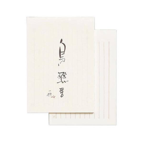 代引・同梱不可 室谷シリーズ 便箋 鳥飛び来る 10セット ミ-ヒ105