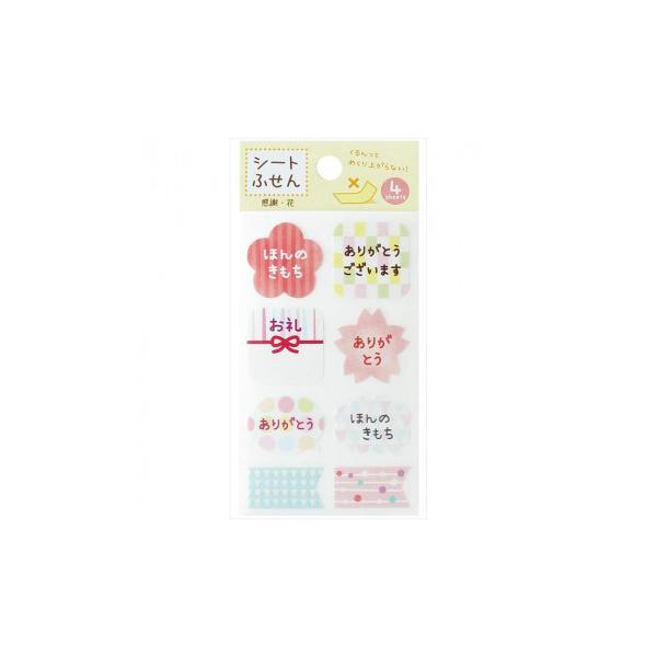 代引・同梱不可 パインブック シートふせん(付箋) 感謝 花 5セット LS00696