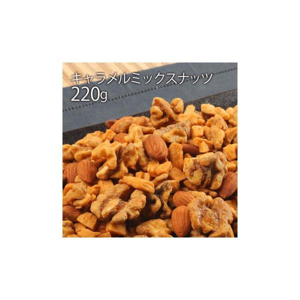 代引・同梱不可 世界の珍味 おつまみ SCキャラメルミックス 220g×20袋