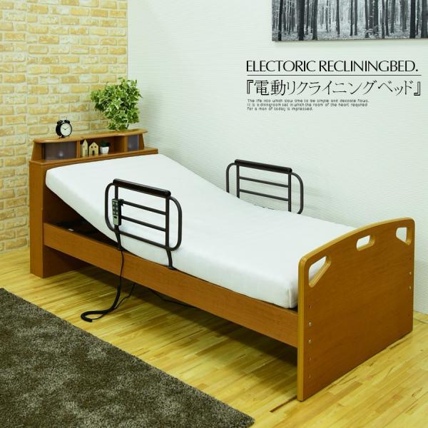 電動ベッド リクライニングベッド 本体 シングルサイズ 一人用 介護ベッド|creation-style