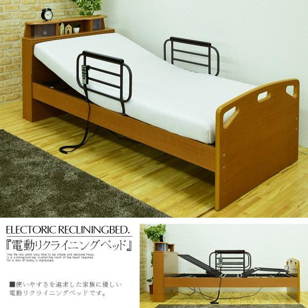 電動ベッド リクライニングベッド 本体 シングルサイズ 一人用 介護ベッド|creation-style|02